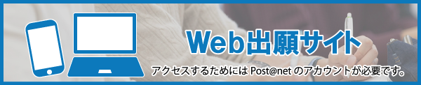 Web出願サイト