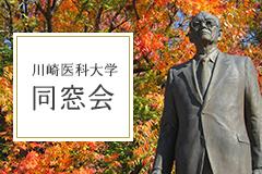サイト ポータル 川崎 大学 医科